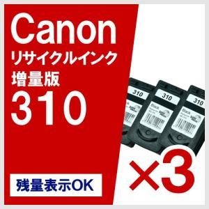 BC-310 ブラック 増量 3個セット リサイクル インクカートリッジ キヤノン用
