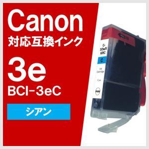 Canon BCI-3eC シアン キヤノン 対応 互換インクカートリッジ yasuichi