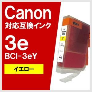 Canon BCI-3eY イエロー キヤノン 対応 互換インクカートリッジ yasuichi