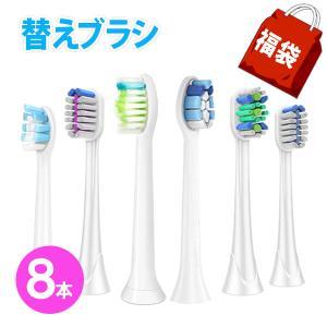フィリップス ソニッケアー 互換 替えブラシ 福袋ミニ 2パック(8本入り) 電動歯ブラシ|yasuichi