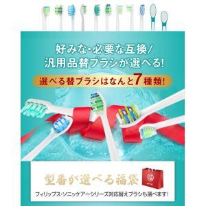フィリップス ソニッケアー 互換 替えブラシ 福袋ミニ 2パック(8本入り) 電動歯ブラシ|yasuichi|03