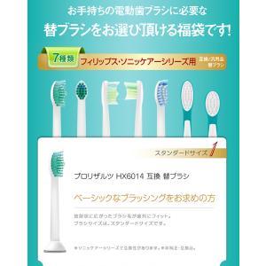 フィリップス ソニッケアー 互換 替えブラシ 福袋ミニ 2パック(8本入り) 電動歯ブラシ|yasuichi|04
