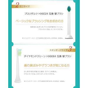 フィリップス ソニッケアー 互換 替えブラシ 福袋ミニ 2パック(8本入り) 電動歯ブラシ|yasuichi|05