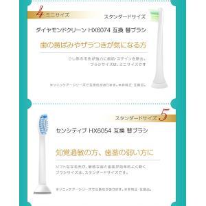 フィリップス ソニッケアー 互換 替えブラシ 福袋ミニ 2パック(8本入り) 電動歯ブラシ|yasuichi|06