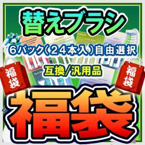 フィリップス ソニッケアー 互換 替えブラシ 福袋 6パック(24本入り)