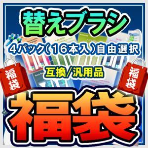 フィリップス ソニッケアー 互換 替えブラシ 福袋 4パック(16本入り) 電動歯ブラシ yasuichi
