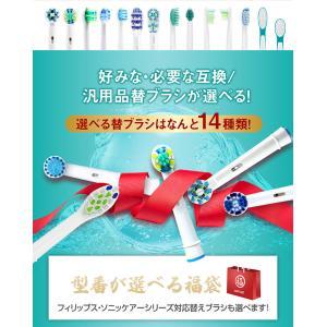 フィリップス ソニッケアー 互換 替えブラシ 福袋 4パック(16本入り) 電動歯ブラシ yasuichi 03