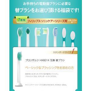 フィリップス ソニッケアー 互換 替えブラシ 福袋 4パック(16本入り) 電動歯ブラシ yasuichi 04