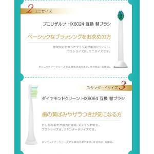 フィリップス ソニッケアー 互換 替えブラシ 福袋 4パック(16本入り) 電動歯ブラシ yasuichi 05