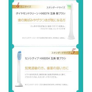 フィリップス ソニッケアー 互換 替えブラシ 福袋 4パック(16本入り) 電動歯ブラシ yasuichi 06