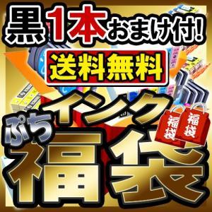 インク福袋 IC6CL80L IC6CL70L BCI-351XL+350XL/6MP 高品質インク メール便送料無料|yasuichi