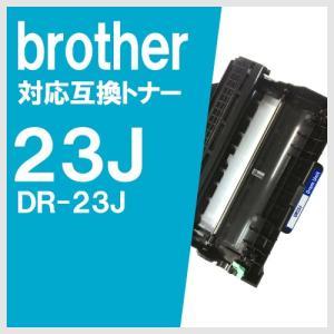 トナー ドラムユニット DR-23J ブラザー用 互換トナーカートリッジ