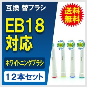 ブラウン オーラルB EB18 EB-18 ホワイトニングブラシ 互換 汎用 替えブラシ 3パック(12本セット) BRAUN純正品ではありません