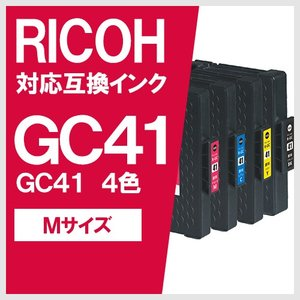RICOH SGカートリッジ GC41 Mサイズ 4色セット リコー 対応 互換インクカートリッジ メール便送料無料