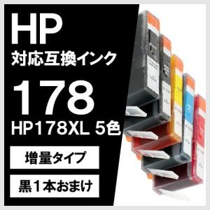 hp HP178XL 5色セット 増量版 ヒューレットパッカード 対応 互換インクカートリッジ メール便送料無料