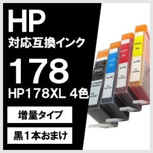hp HP178XL 4色セット 増量版 ヒューレットパッカード 対応 互換インクカートリッジ メール便送料無料
