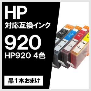 hp HP920 4色セット 増量版 ヒューレットパッカード 対応 互換インクカートリッジ メール便送料無料