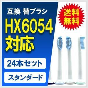 フィリップス ソニッケアー HX6052 HX6054 センシティブ 互換 替えブラシ 6パック(2...