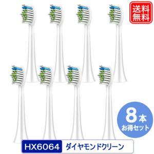 フィリップス ソニッケアー HX6062 HX6064 ダイヤモンドクリーン 互換 汎用 替えブラシ 2パック(8本セット) スタンダードサイズ PHILIPS純正品ではありません