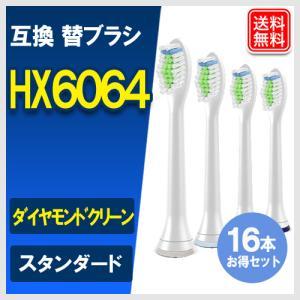 フィリップス ソニッケアー HX6062 HX6064 ダイヤモンドクリーン 互換 汎用 替えブラシ 4パック(16本セット) スタンダードサイズ PHILIPS純正品ではありません