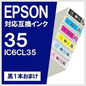EPSON IC6CL35 6色セット エプソン対応 互換インクカートリッジ メール便送料無料|yasuichi