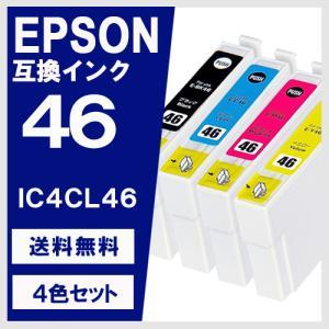 EPSON IC4CL46 4色セット エプソン対応 互換インクカートリッジ メール便送料無料 yasuichi