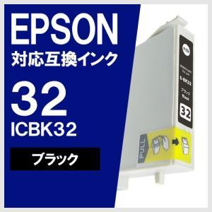 EPSON ICBK32 ブラック エプソン対応 互換インクカートリッジ|yasuichi