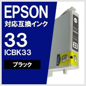 EPSON ICBK33 ブラック エプソン対応 互換インクカートリッジ|yasuichi