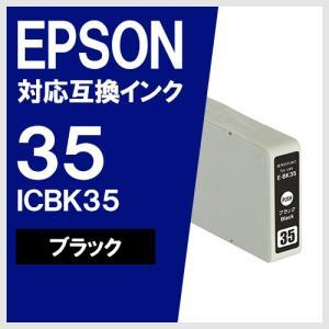 EPSON ICBK35 ブラック エプソン対応 互換インクカートリッジ|yasuichi