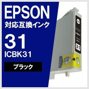 EPSON IC31(IC42)ICBK31  ブラック エプソン対応 互換インクカートリッジ|yasuichi
