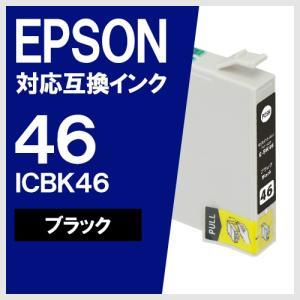 EPSON ICBK46 ブラック エプソン対応 互換インクカートリッジ|yasuichi