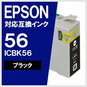 EPSON IC56 ICBK56 ブラック エプソン対応 互換インクカートリッジ yasuichi