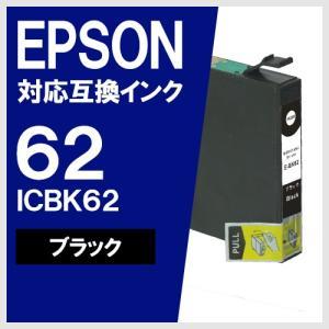 EPSON IC62 ICBK62 ブラック エプソン対応 互換インクカートリッジ|yasuichi