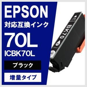EPSON ICBK70L ブラック 増量版 エプソン対応 互換インクカートリッジ yasuichi