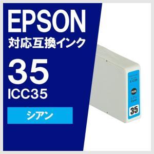 EPSON ICC35 シアン エプソン対応 互換インクカートリッジ|yasuichi