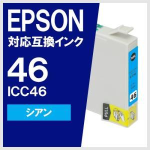 EPSON ICC46 シアン エプソン対応 互換インクカートリッジ yasuichi
