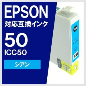 EPSON ICC50 シアン エプソン対応 互換インクカートリッジ|yasuichi