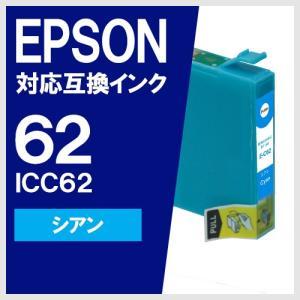 EPSON IC62 ICC62 シアン エプソン対応 互換インクカートリッジ|yasuichi