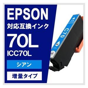 EPSON IC70L ICC70L シアン 増量版 エプソン対応 互換インクカートリッジ yasuichi