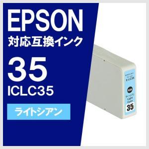 EPSON ICLC35 ライトシアン エプソン対応 互換インクカートリッジ|yasuichi