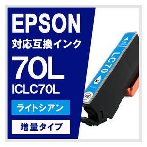 EPSON IC70 IC70L ICLC70L ライトシアン 増量版 エプソン対応 互換インクカートリッジ yasuichi