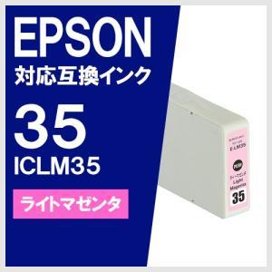 EPSON ICLM35 ライトマゼンタ エプソン対応 互換インクカートリッジ yasuichi