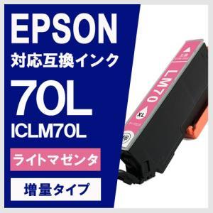 EPSON IC70 IC70L ICLM70L ライトマゼンタ 増量版 エプソン対応 互換インクカートリッジ yasuichi