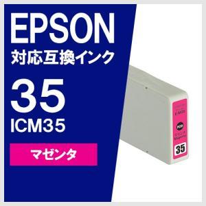 EPSON ICM35 マゼンタ エプソン対応 互換インクカートリッジ yasuichi