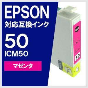 EPSON ICM50 マゼンタ エプソン対応 互換インクカートリッジ|yasuichi