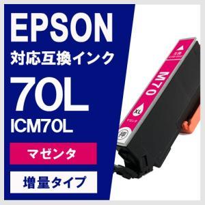 EPSON IC70 IC70L ICM70L マゼンタ 増量版 エプソン対応 互換インクカートリッジ yasuichi
