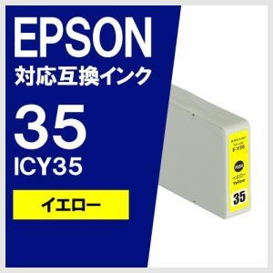 EPSON ICY35 イエロー エプソン対応 互換インクカートリッジ yasuichi