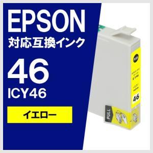 EPSON ICY46 イエロー エプソン対応 互換インクカートリッジ yasuichi