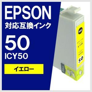 EPSON ICY50 イエロー エプソン対応 互換インクカートリッジ|yasuichi