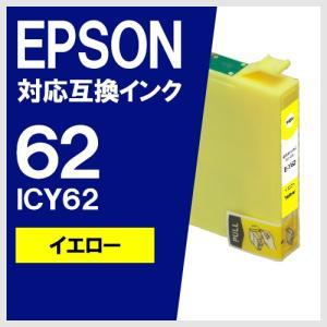 EPSON IC62 ICY62 イエロー エプソン対応 互換インクカートリッジ|yasuichi